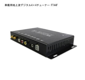 MAXWIN 車載用地上波デジタル4×4チューナー FT44F 【NF店】
