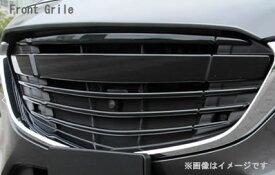 AutoExe オートエグゼ MGJ2520 フロントグリル アテンザ GJ系-400001〜 【NF店】