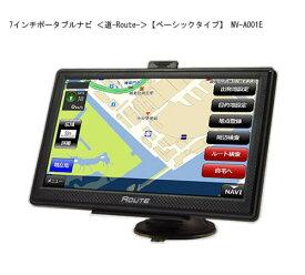 MAXWIN 7インチポータブルナビ <道-Route->【ベーシックタイプ】 NV-A001E 【NF店】