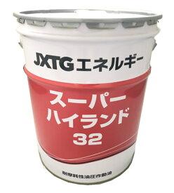 JX スーパーハイランド32 高級耐摩耗性油圧作動油 20L