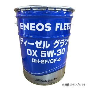ENEOS(JXTG) ディーゼルグランドDX 5W-30 DH-2F/CF-4 DPF対応 ディーゼルエンジンオイル 20Lペール缶
