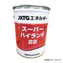 ENEOS(JXTG) スーパーハイランド VG22 高級耐摩耗性油圧作動油 20Lペール缶