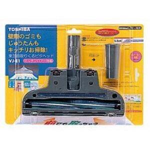 ☆<他の商品と同梱不可/沖縄不可>TOSHIBA 前取りくるピタヘッド (回転ブラシ式) VJ-E1