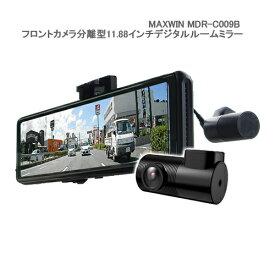 <欠品 6/末>MAXWIN MDR-C009B フロントカメラ分離型11.88インチデジタルルームミラー