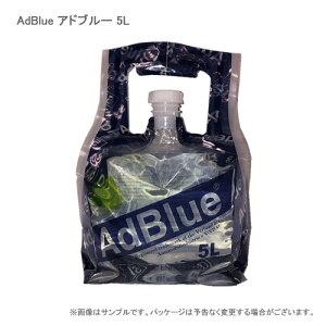 AdBlue アドブルー 5L ・ 尿素SCRシステム専用尿素水溶液 ・ 伊藤忠エネクス(新日本化成製) ブランド 【NF店】