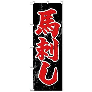 ●【送料無料】Gのぼり SNB-4940 馬刺し「他の商品と同梱不可/北海道、沖縄、離島別途送料」