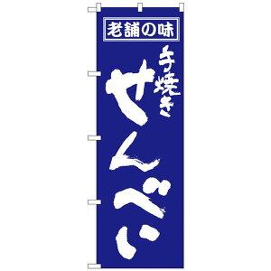 ●【送料無料】Nのぼり 556 せんべい「他の商品と同梱不可/北海道、沖縄、離島別途送料」