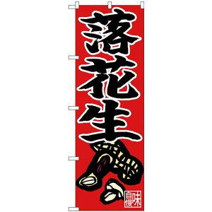 ●【送料無料】Nのぼり 26686 落花生 赤地 下部イラスト「他の商品と同梱不可/北海道、沖縄、離島別途送料」