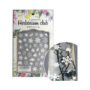 ●【送料無料】ハーバリウムクラブ ハーバリウムシール 雪の結晶 (両面印刷) HR-YUK-101「他の商品と同梱不可/北海道、沖縄、離島別途送料」