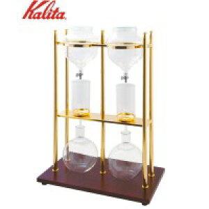 ●【送料無料】Kalita(カリタ) 水出しコーヒー器具 水出し器10人用 ゴールド W 45089「他の商品と同梱不可/北海道、沖縄、離島別途送料」
