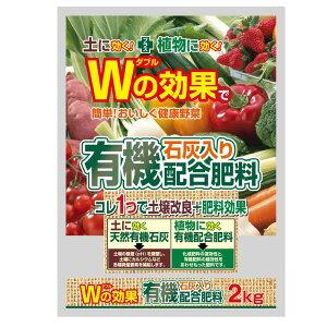 ●【送料無料】Wの効果で簡単!おいしく健康野菜 有機石灰入り配合肥料  2kg 5袋セット「他の商品と同梱不可/北海道、沖縄、離島別途送料」