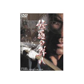 ●【送料無料】DVD 松方弘樹主演 「修羅の群れ」 DVD3枚組 DMSM-5206/5207/5208「他の商品と同梱不可/北海道、沖縄、離島別途送料」