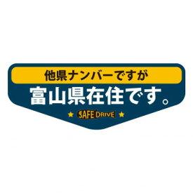 ●【送料無料】県内在住ステッカー 富山県Aタイプ KZS-A16「他の商品と同梱不可/北海道、沖縄、離島別途送料」