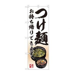 ●【送料無料】のぼり つけ麺 お持ち帰り AKM 82232「他の商品と同梱不可/北海道、沖縄、離島別途送料」