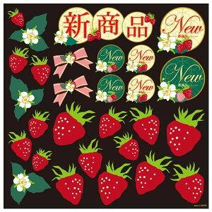 ●【送料無料】デコレーションシール いちご 春(5) 6808「他の商品と同梱不可/北海道、沖縄、離島別途送料」