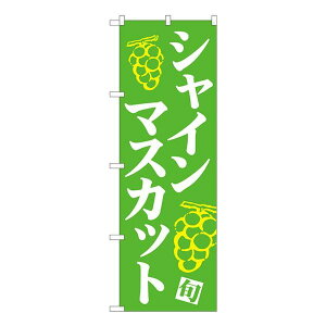 ●【送料無料】Nのぼり シャインマスカット 緑地白字 MTM W600×H1800mm 81278「他の商品と同梱不可/北海道、沖縄、離島別途送料」