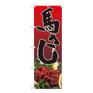 ●【送料無料】Nのぼり 馬刺し 赤濃淡 SYH W600×H1800mm 82456「他の商品と同梱不可/北海道、沖縄、離島別途送料」