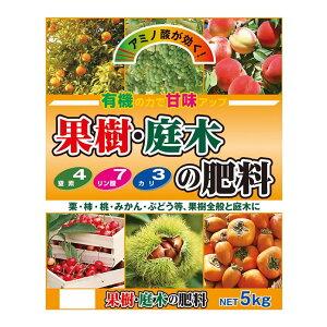●【送料無料】果樹・庭木の肥料 5kg 2袋セット「他の商品と同梱不可/北海道、沖縄、離島別途送料」