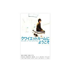 ●【送料無料】クワイエットルームにようこそ DVD TCED-4252「他の商品と同梱不可/北海道、沖縄、離島別途送料」