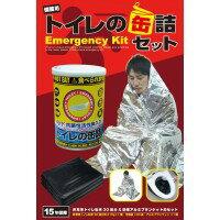 ●【送料無料】防災備蓄 エマージェンシーキット トイレの缶詰セット BR-350 12セット「他の商品と同梱不可」
