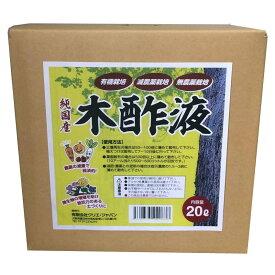 ●【送料無料】【代引不可】純国産 木酢液 20L「他の商品と同梱不可/北海道、沖縄、離島別途送料」