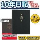 ●【送料無料】アピカ 10年日記 横書き 日付表示あり B5サイズ D305「他の商品と同梱不可」