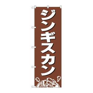 ●【送料無料】のぼり 2164 ジンギスカン「他の商品と同梱不可/北海道、沖縄、離島別途送料」