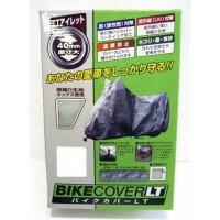 ●【送料無料】ユニカー工業 バイクカバーLT 6L BB-9008「他の商品と同梱不可」