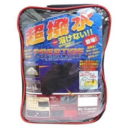 ●【送料無料】ユニカー工業 超撥水&溶けないプレステージバイクカバー ブラック 6L BB-2008「他の商品と同梱不可」