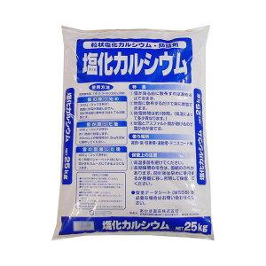●【送料無料】【代引不可】あかぎ園芸 塩化カルシウム 25kg 1袋「他の商品と同梱不可/北海道、沖縄、離島別途送料」