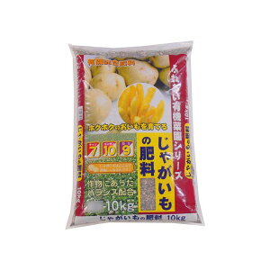 ●【送料無料】【代引不可】あかぎ園芸 じゃがいもの肥料 10kg 2袋「他の商品と同梱不可/北海道、沖縄、離島別途送料」