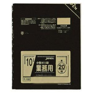 ●【送料無料】【代引不可】ジャパックス 小型用ポリ袋10L 黒 20枚×50冊 P102「他の商品と同梱不可/北海道、沖縄、離島別途送料」