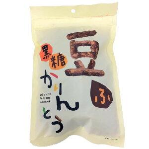 ◎●【送料無料】【代引不可】黒糖豆腐かりんとう 110g×12袋セット「他の商品と同梱不可/北海道、沖縄、離島別途送料」