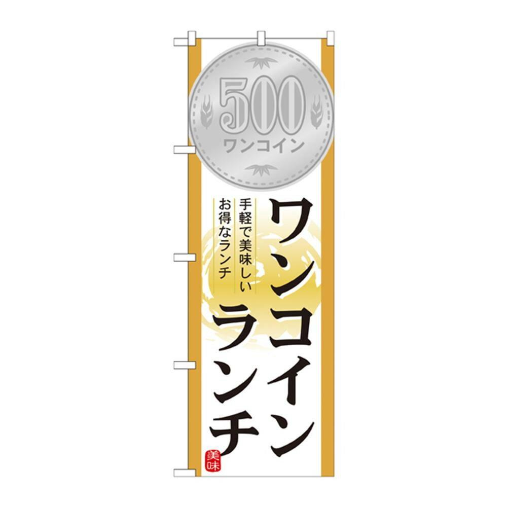 ●【送料無料】のぼり 21353 ワンコインランチ「他の商品と同梱不可/北海道、沖縄、離島別途送料」