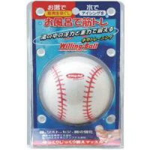 ●【送料無料】BX75-76 ウィリングボール「他の商品と同梱不可/北海道、沖縄、離島別途送料」