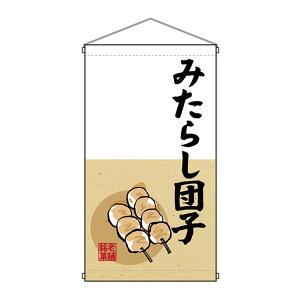 ●【送料無料】N吊下旗 68180 みたらし団子「他の商品と同梱不可/北海道、沖縄、離島別途送料」