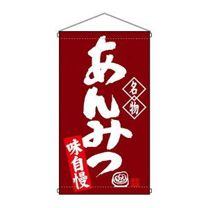 ●【送料無料】N吊下旗 68170 あんみつ「他の商品と同梱不可/北海道、沖縄、離島別途送料」