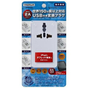 ☆YAZAWA 海外用マルチ変換プラグUSB付2A 白 HPM42AWH