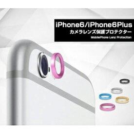 ☆ITPROTECH カメラレンズ保護リング For iPhone6Plus/ブルー YT-CAMRING-BL/IP6P