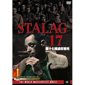 ☆ARC ウィリアム/ホールデン 第十七捕虜終了所 DVD
