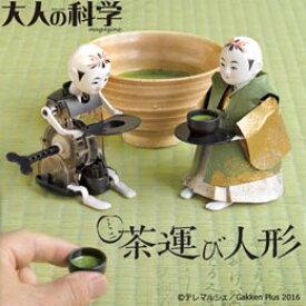 ☆大人の科学マガジン ミニ茶運び人形 完全復刻版 tlktya