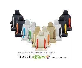 Clazzio クラッツィオ シートカバー Clazzio NEO PLUS ダイハツ ミラトコット 品番:ED-6583