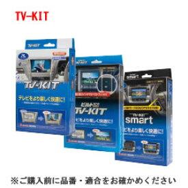 Datasystem データシステム TVキット TTA-564 【NF店】