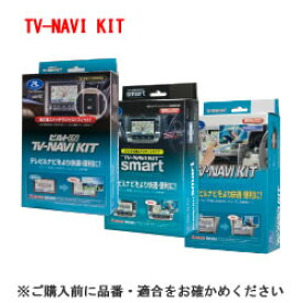 ★Datasystem データシステム テレビナビキット NTN-63A 【NF店】