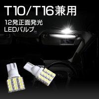 GraciasT10/1612発正面発光LEDバルブLE10-07