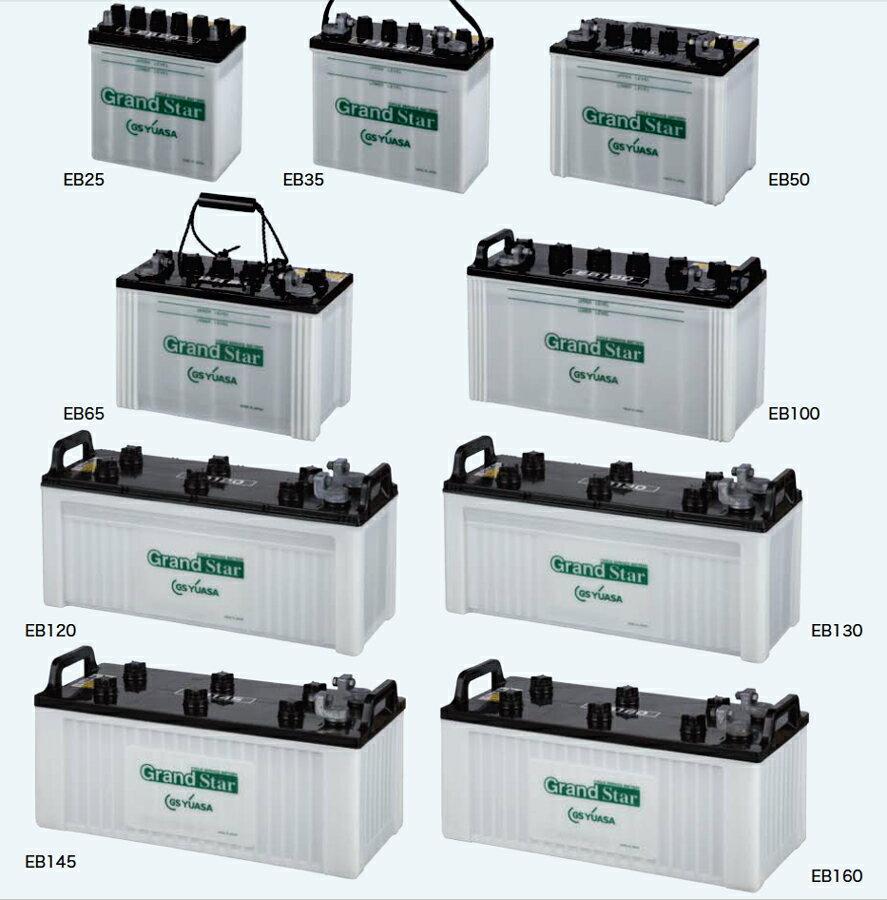 [EB50-LE] GS YUASA ジーエスユアサバッテリー 小形電動車用鉛蓄電池 EBグランドスターシリーズ