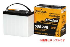 [GST-28B17R] GS YUASA ジーエスユアサバッテリー GLAN CRUISE グランクルーズ スタンダード