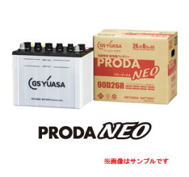 [PRN-115D31L] GS YUASA ジーエスユアサバッテリー 大型車用 PRODA.NEO(プローダ.ネオ) 【NF店】