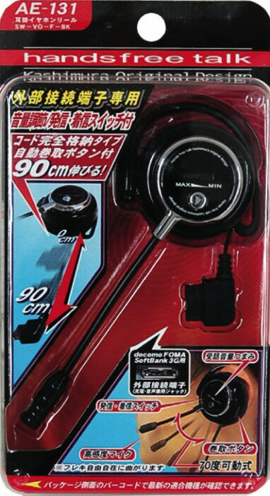 カシムラ 携帯/スマホ関連グッズ イヤホンマイク コード完全収納タイプ!スイッチ&ボリューム付耳掛けフレキ(FOMA外部接続端子専用) AE-131