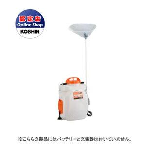 工進 コーシン 背負式充電噴霧器(バッテリー無)10L SLS-10N